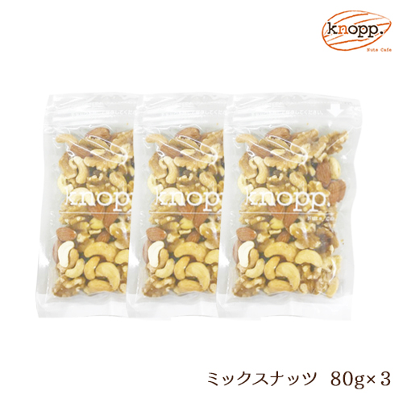 定番の3種類のナッツを詰めました メール便送料無料 アーモンド カシューナッツ くるみ ナッツ ミックスナッツ (訳ありセール 格安) 240g 無添加 美品 kp mb 80g×3袋 無香料
