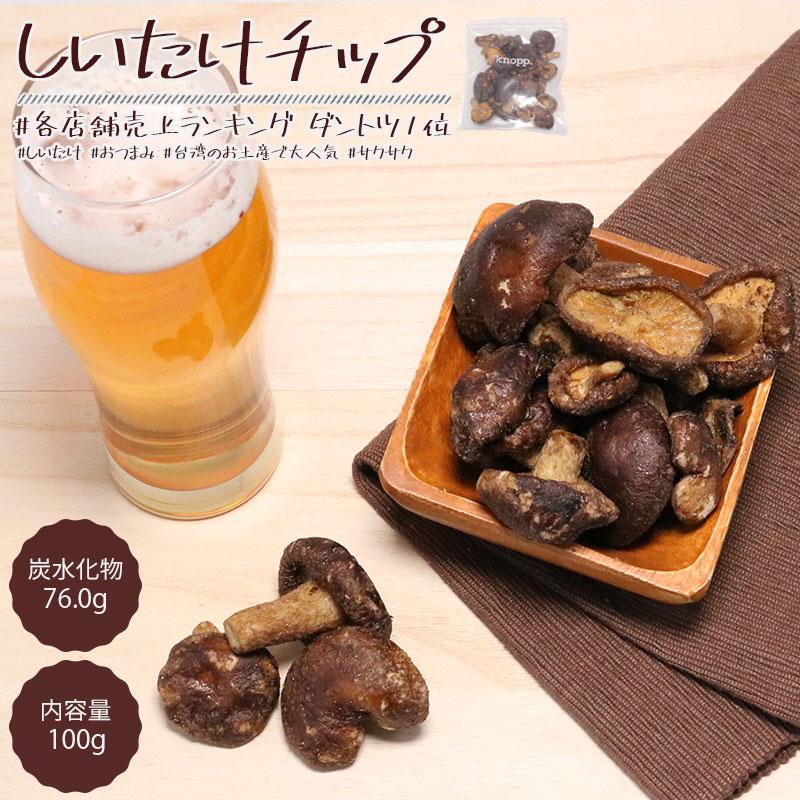 台湾で話題のしいたけチップ 3袋 しいたけチップ 送料無料 新品 100g×3袋 300g ドライ フルーツ kp 60 しいたけ 野菜チップ 乾燥野菜 椎茸 野菜 世界の人気ブランド