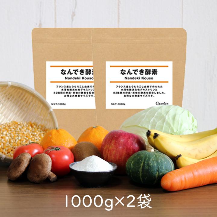 1食28円 クーポンで更にお安く 大好評です フランス産の難消化性デキストリンを使って国内で製造 フランス産 難消化性デキストリン なんでき酵素 超目玉 大容量 2kg 1kg×2袋 約266食分 食物繊維 非遺伝子組み換え デトックス 野菜不足 80 15cc計量スプーン付 お徳用 とうもろこし 水溶性食物繊維 ダイエット 糖質制限 粉末 サプリ ファイバー