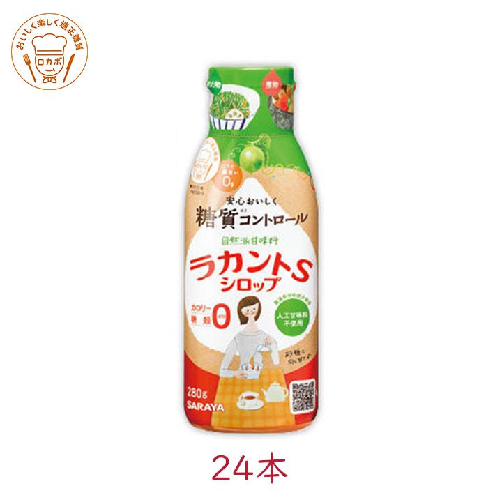 サラヤ ラカントS シロップ280g 24本 ロカボ 甘味料 砂糖の代わり ダイエット【区分A】