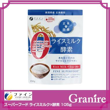ファイン スーパーフード ライスミルク×酵素 105g×30袋セット【区分C】 hs