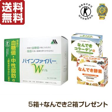 松谷化学パインファイバー5箱+なんでき2箱プレゼント(なんできコラーゲンα、なんでき酵素)セット【区分A】