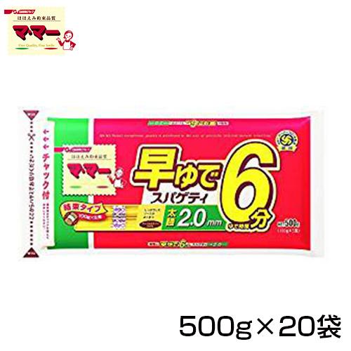 マ・マ― 早ゆで6分スパゲッティ チャック付結束 2.0mm 500g×20袋セット【区分C】 hs