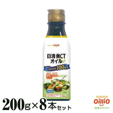 日清MCTオイル 200g×8本セット テレビで話題!中鎖脂肪酸100%【区分A】
