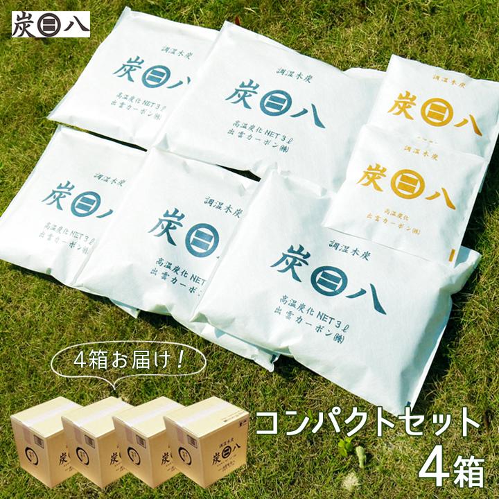 炭八 炭八コンパクトセット 4個セット[炭八3L×5袋+スマート小袋2袋入の箱が4箱]出雲カーボン 調湿木炭 湿気 脱臭 防カビ 防虫【区分A】