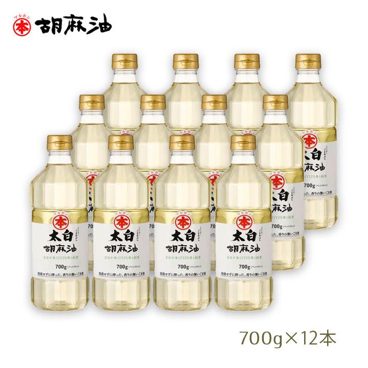 竹本油脂 マルホン 太白胡麻油 700g 12本セット ペットボトル ごま油 生搾り 無香性 ノンコレステロール 【区分A】