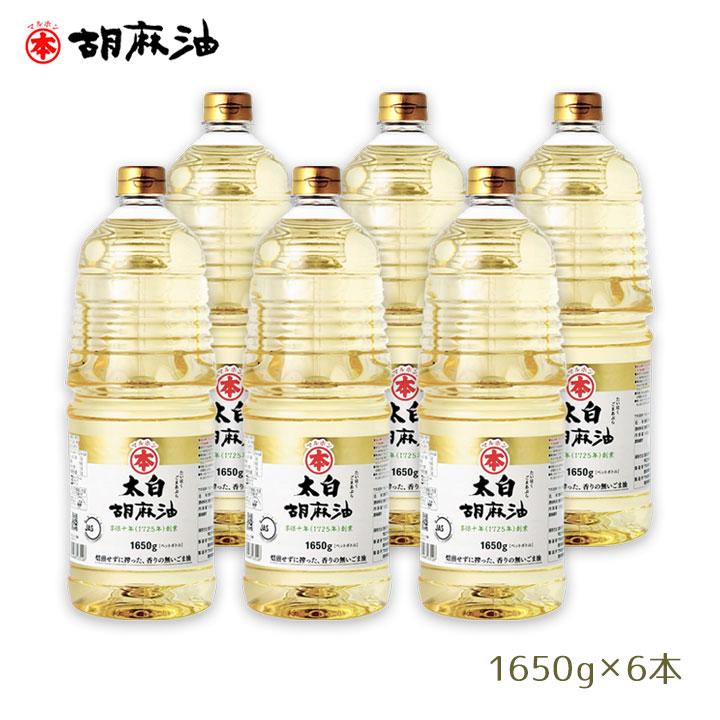 竹本油脂 マルホン 太白胡麻油 1650g 6本セット ペットボトル ごま油 生搾り 無香性 ノンコレステロール 【区分Y】