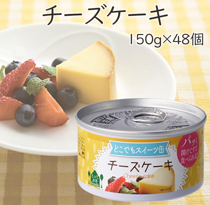 トーヨーフーズ どこでもスイーツ缶チーズケーキ 150g 48個 缶詰 スイーツ缶詰 ケーキ チーズケーキ 非常食 備蓄 防災 [区分A]