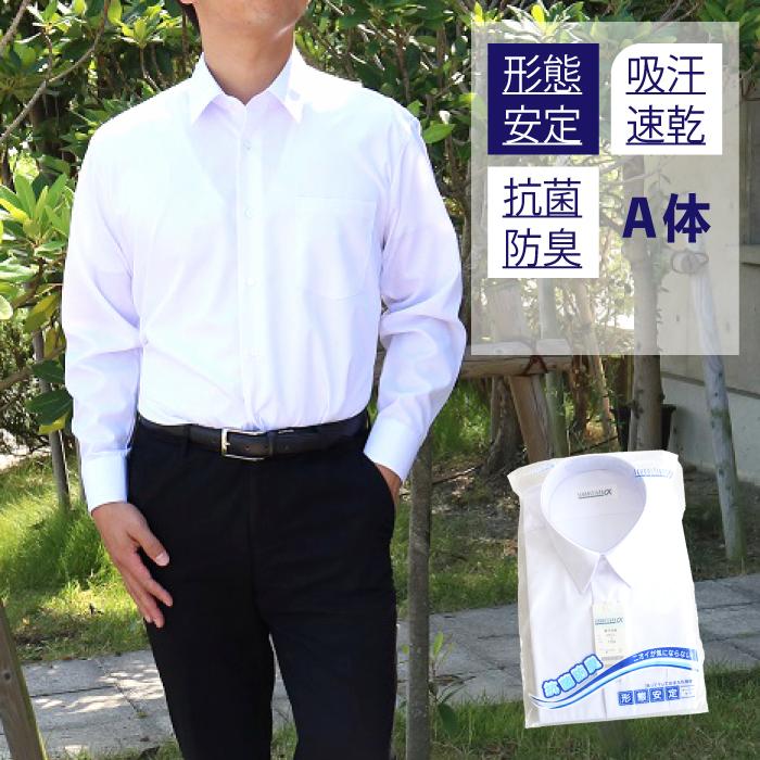 学生服業界大手4大ブランドの1つ スクールタイガー お届けするのは上質素材の男子長袖ワイシャツです 学生服 ワイシャツ 長袖 男子 A体 標準 スクールシャツ 売り込み 学生 白 カッターシャツ ノーアイロン スク―ル 通学 高級 形態安定 中学生 高校生 高品質 大幅にプライスダウン 白シャツ スクール ブランド Yシャツ 抗菌防臭