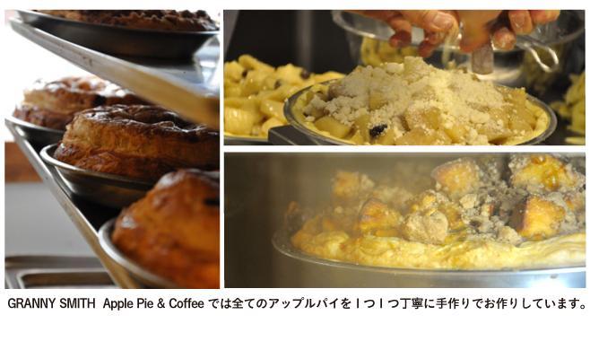 【GRANNY SMITH(グラニースミス)APPLE PIE & COFFEEの手作りアップルパイ】DUTCH CRUMBLE (ダッチクランブル)【RCP】【楽ギフ_包装】【楽ギフ_のし】