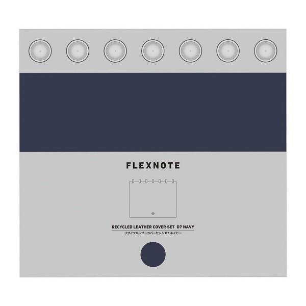 リサイクルレザーカバーセット・D7・A5変型 フレックスノート FLEXNOTE  日本文具大賞