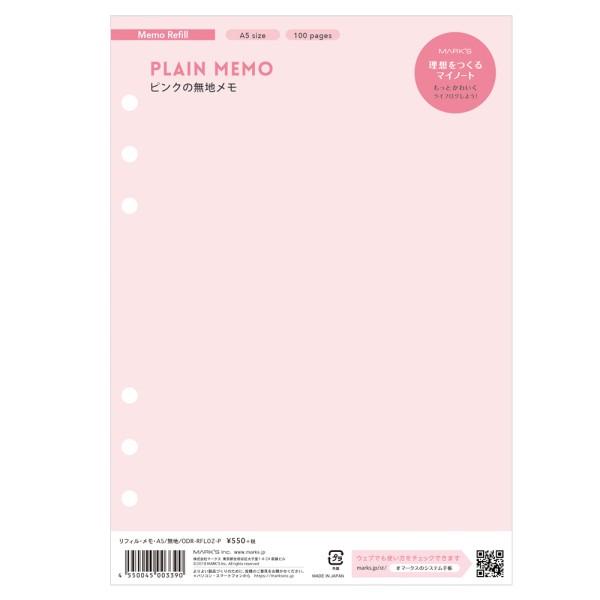書きたい気持ちが高まる ピンクのメモリフィル システム手帳 マークス MARKS 6穴 A5正寸 リフィル レフィル 差替用 詰め替え用 お値打ち価格で メモ 差し替え用 ライフログ ピンク 詰替用 新作アイテム毎日更新 無地