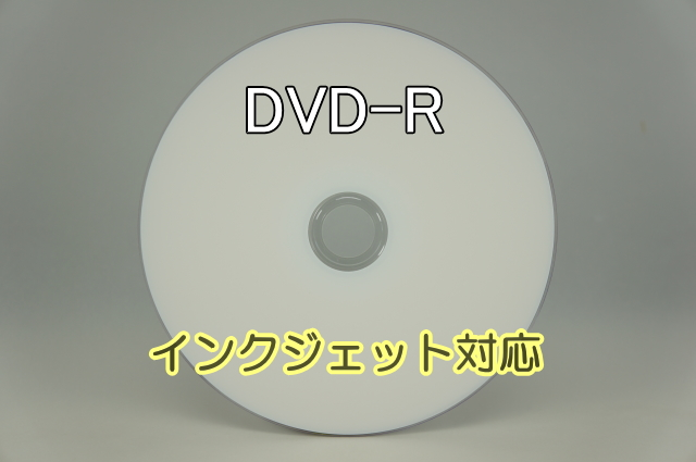 CMCpro DVD-r 16 x data for 4.7 GB / white wide printable / 600 sheets