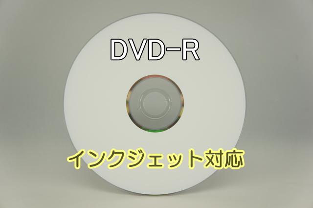 CMCpro DVD-R CMCpro DVD-R 16倍速データ用4.7GB/白プリンタブル/ハードコート/600枚入, 悠遊ショップ:aca07c9f --- osglrugby-veterans.com