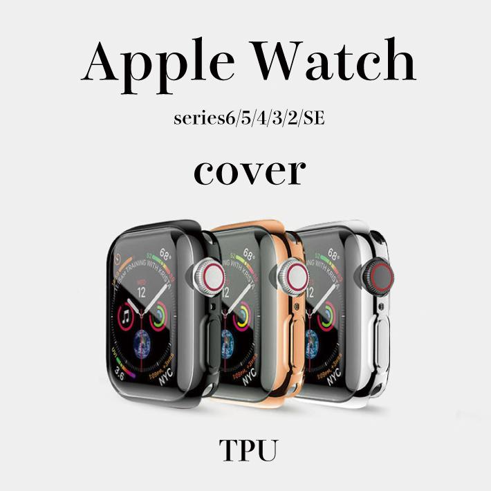 送料無料 液晶 定番の人気シリーズPOINT(ポイント)入荷 側面 保護 Apple Watch ケース アップルウォッチ Series 1 2 3 40mm 卓越 5 ポイント消化 カバー 44mm 38mm 全面保護 4 保護ケース 42mm 本体 6TPU