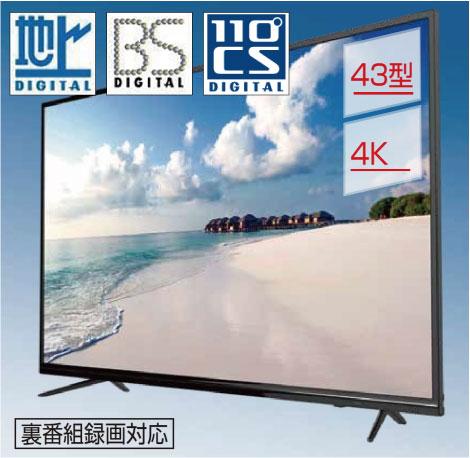 4K対応液晶テレビ 43型 地上・BS・110度CS外付けHDD録画機能対応 43インチ壁掛けテレビ 画素数 3840 x 2160