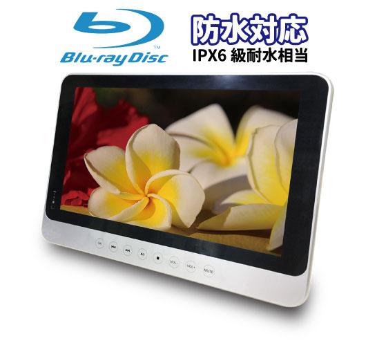 防水×ブルーレイ×DVD 最大3時間再生充電バッテリー搭載でキッチンやお風呂でブルーレイ DVD CDが楽しめる感謝を込めて送料無料でお届け中 クーポン配布中 防水ポータブルBlu-rayプレーヤー 11.4インチ ポータブルブルーレイプレーヤー ポータブルBlu-rayプレイヤー 安心と信頼 HDMI出力端子キッチン 半身浴 キャンプ DVDプレーヤー CDプレイヤー アウトドア お風呂でブルーレイBlu-ray 当店一番人気 バスタイム