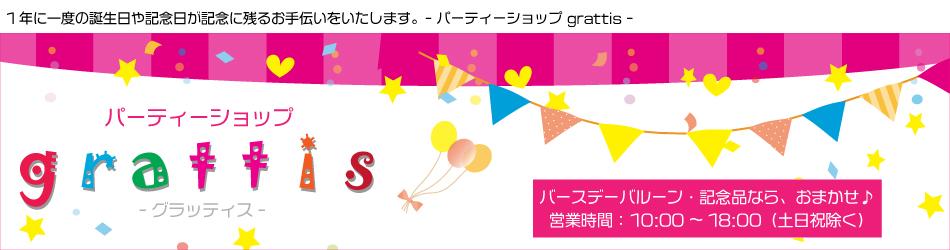 """grattis:当店は""""誕生日や記念日""""をかけがえのない一日にする為のショップです☆"""