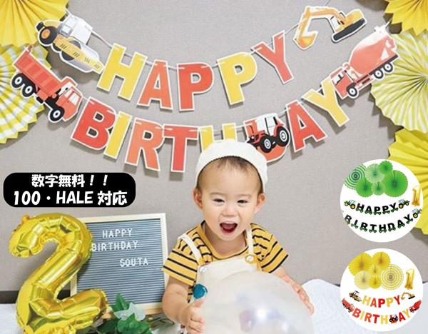 大切な方のお誕生日を華やかに彩るバースデーバルーン飾り付けセット 100日 ハーフ対応 働く車ガーランドペーパーファンセット 誕生日 オープニング 大放出セール 記念日 100days バースデー 超特価SALE開催 ハーフバースデー バルーン コンフェッティバルーン お祝い ガーランド 車 飾り付け 風船 かわいい タッセル パーティ 飾り ペーパーファン フラワー