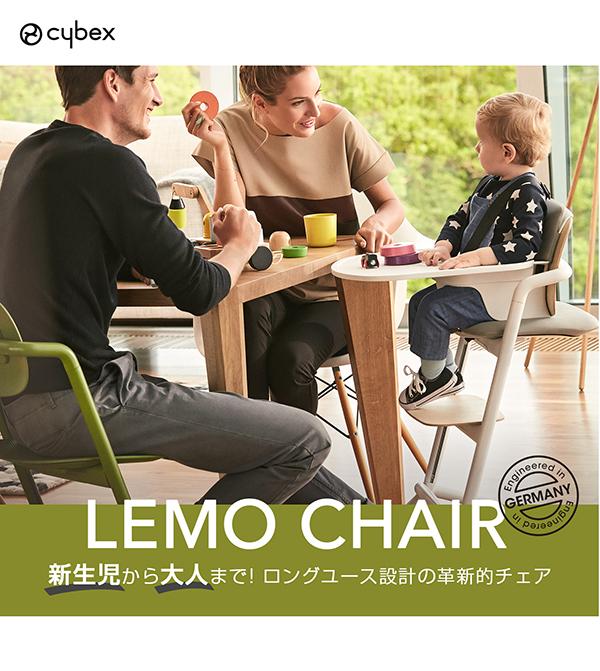cybex サイベックスレモチェア ハイチェア 6ヶ月から Lemo chair wood cybex LEMO CHAIR WOOD ウッド ベビーチェア こどもから大人まで メーカー保証2年