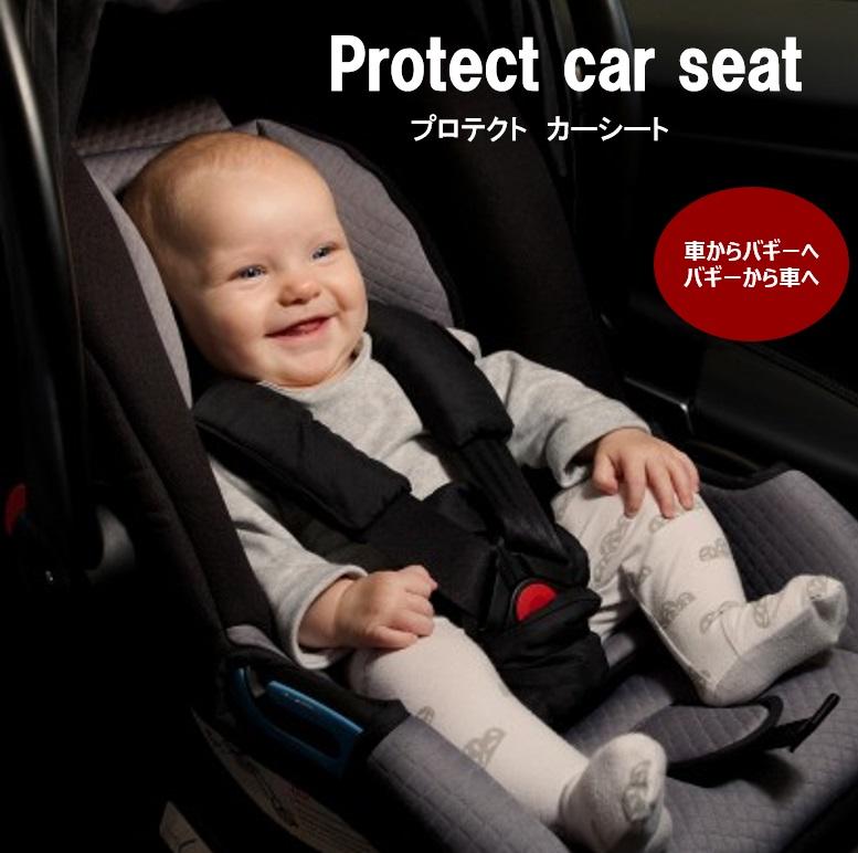 Mountain Buggyprotect car seatマウンテンバギープロテクト カーシート