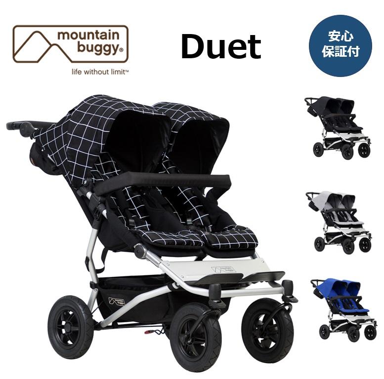 二人乗りベビーカー マウンテンバギー デュエット 【4色あり】 mountain buggy duet