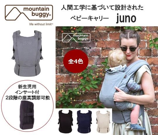 mountain buggy junoマウンテンバギー ジュノ4色あり!