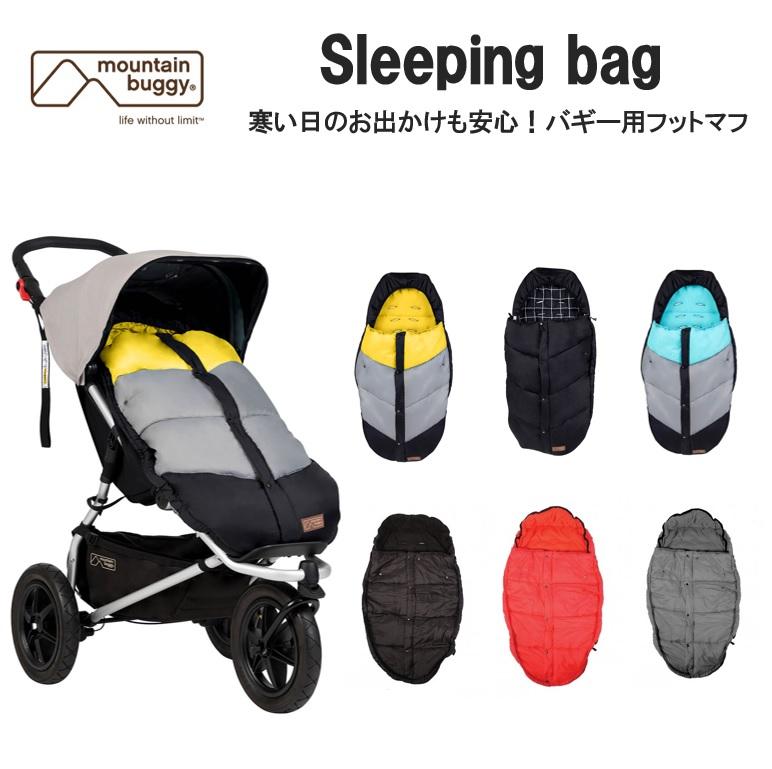 mountain buggy sleeping bagマウンテンバギー スリーピングバッグ6色あり!