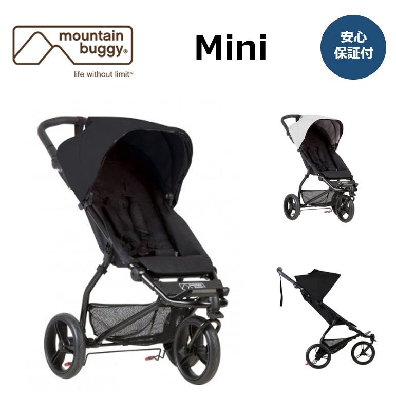 ベビーカー マウンテンバギー ミニ 【2色あり】mountain buggy mini