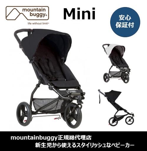 ベビーカーマウンテンバギーミニ【2色あり】mountain buggy mini