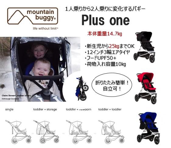 mountain buggy +oneマウンテンバギー プラスワン【3色あり】