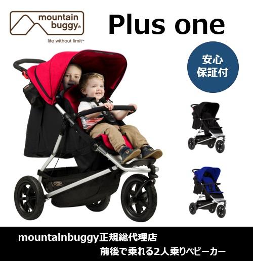 二人乗りベビーカーマウンテンバギー プラスワン【3色あり】mountain buggy +one