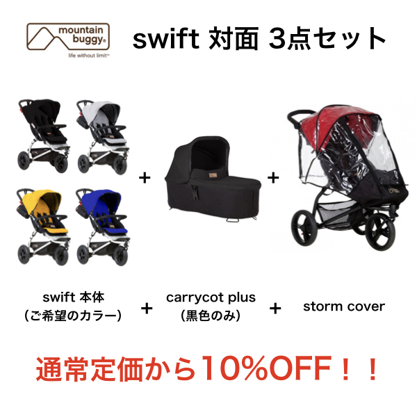 mountain buggyswift+carrycot plus+stormcoverマウンテンバギースイフト【4色あり】+キャリコットプラス+ストームカバー特別セット価格