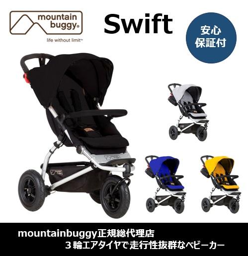 ベビーカーマウンテンバギー スイフト【4色あり】mountain buggy swift