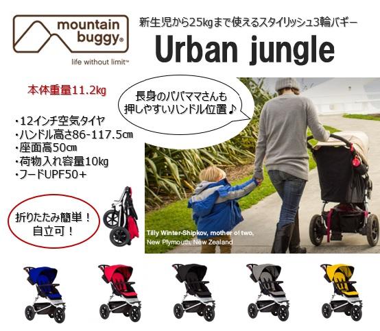 mountain buggyurban jungleマウンテンバギーアーバンジャングル【5色あり】
