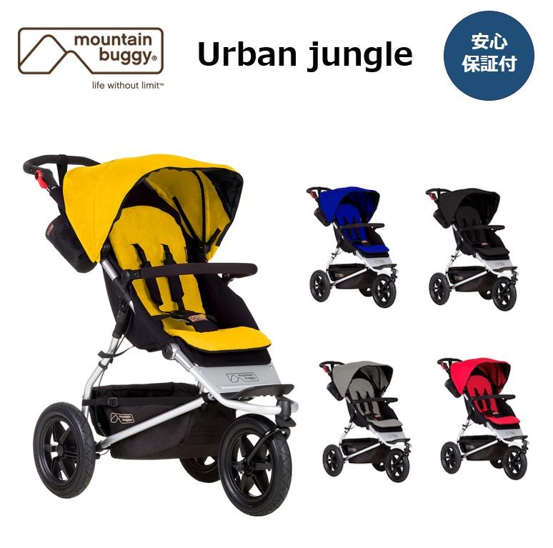ベビーカー マウンテンバギー アーバンジャングル 【5色あり】mountain buggy urban jungle
