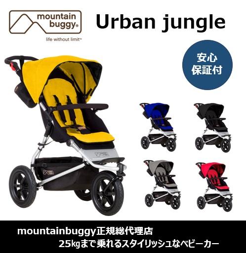 ベビーカーマウンテンバギーアーバンジャングル【5色あり】mountain buggyurban jungle