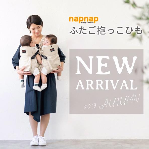 napnap ふたご抱っこひもナップナップ2色あり 双子 年子 育児 出産祝い おんぶ 2人抱っこ