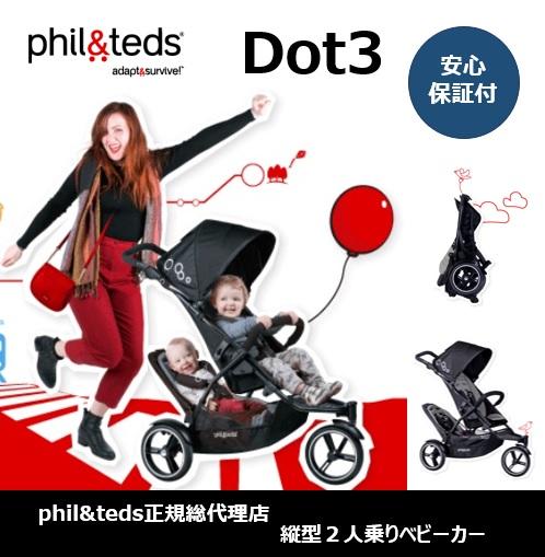 二人乗りベビーカーフィルアンドテッズドット3 Graphite 黒phil&teds Dot3