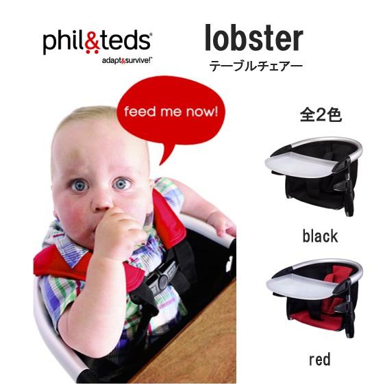 phil&tedslobster portablehigh chair フィルアンドテッズロブスター 2色あり!