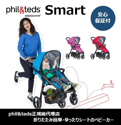 ベビーカーフィルアンドテッズ スマート【3色あり】phil&teds smart