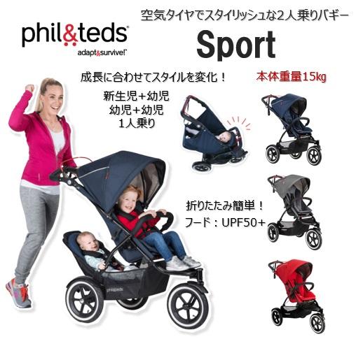 phil&teds sportフィルアンドテッズスポーツ【2色あり】