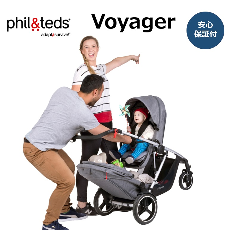 二人乗りベビーカー フィルアンドテッズ ボイジャー 【残り1色】 phil&teds Voyager 2シートついたまま折りたたみ自立 双子新生児可 対面
