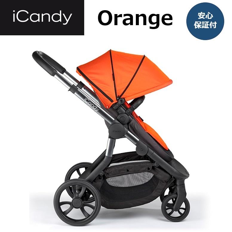 iCandy Orangeアイキャンディオレンジ(1人乗りモデル)【4色あり】