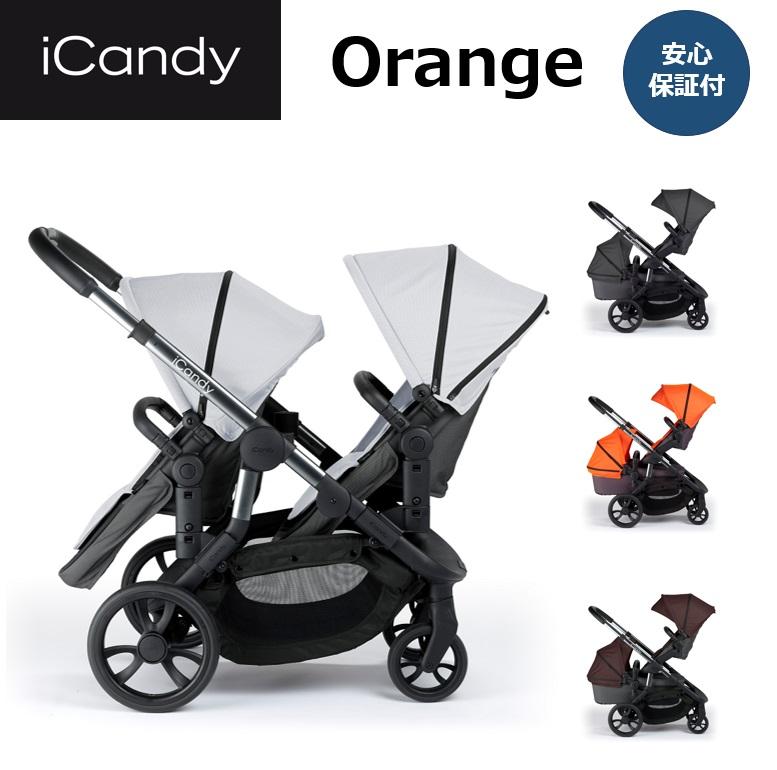 iCandy Orangeアイキャンディオレンジ(2人乗りモデル)【4色あり】