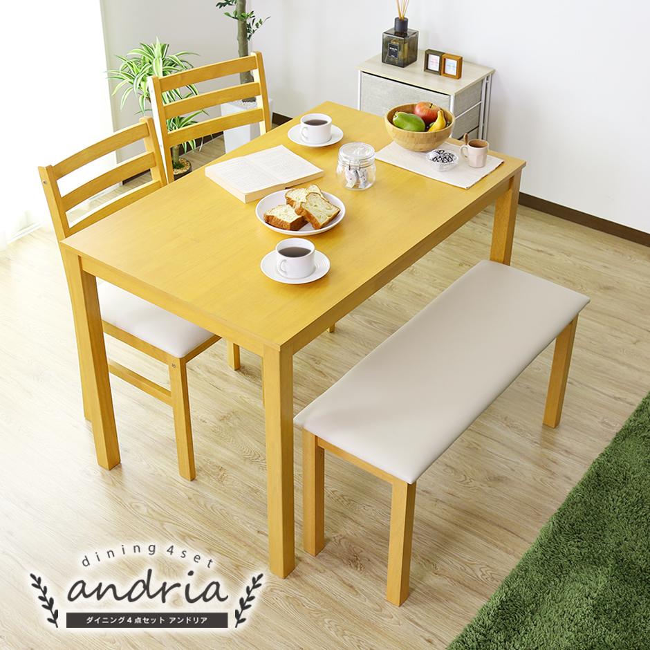 ダイニングテーブルセット ダイニングテーブル 4点セット ダイニングテーブルセット 110cm幅 ダイニングセット ダイニングテーブル ダイニング4点セット テーブル チェア セット 食卓 カントリー 北欧 アンドリア4点セット KIC