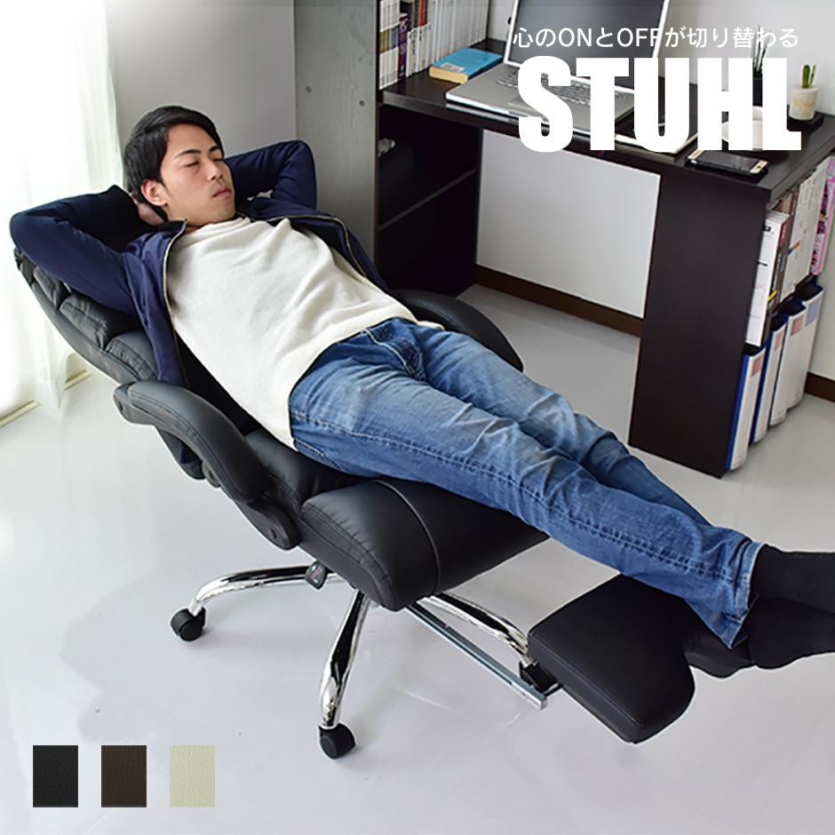 オフィスチェア レザー 腰痛 リクライニングチェア 肘付き ハイバック 上下昇降 低反発 パソコンチェアー 腰 ブラウン ホワイト シュトゥール KIC