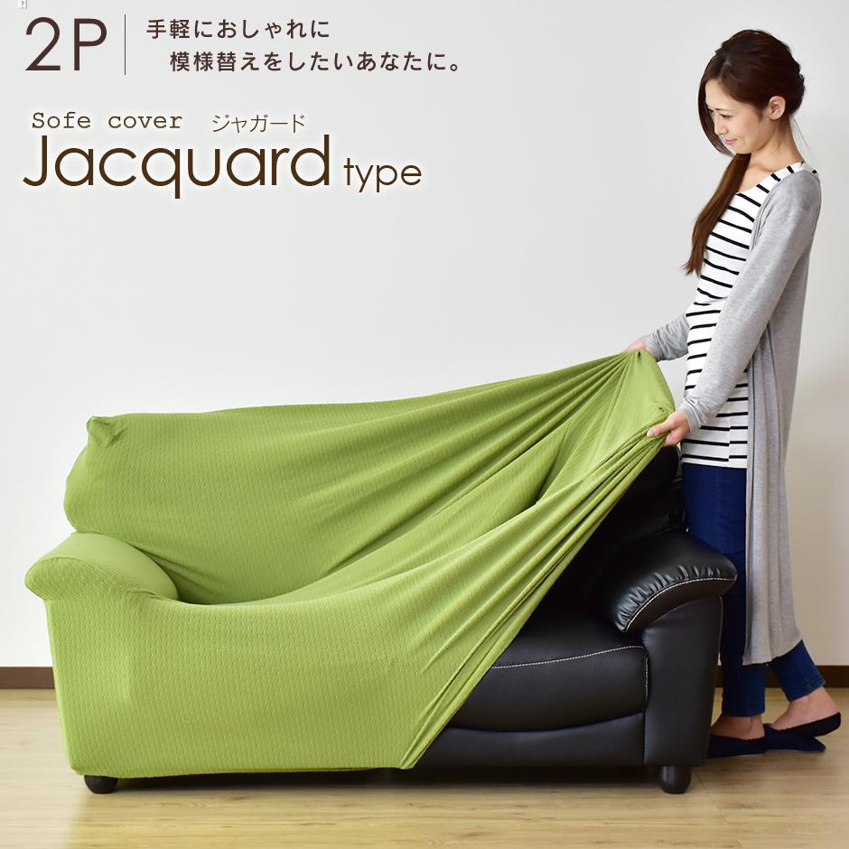 ジャガード2P