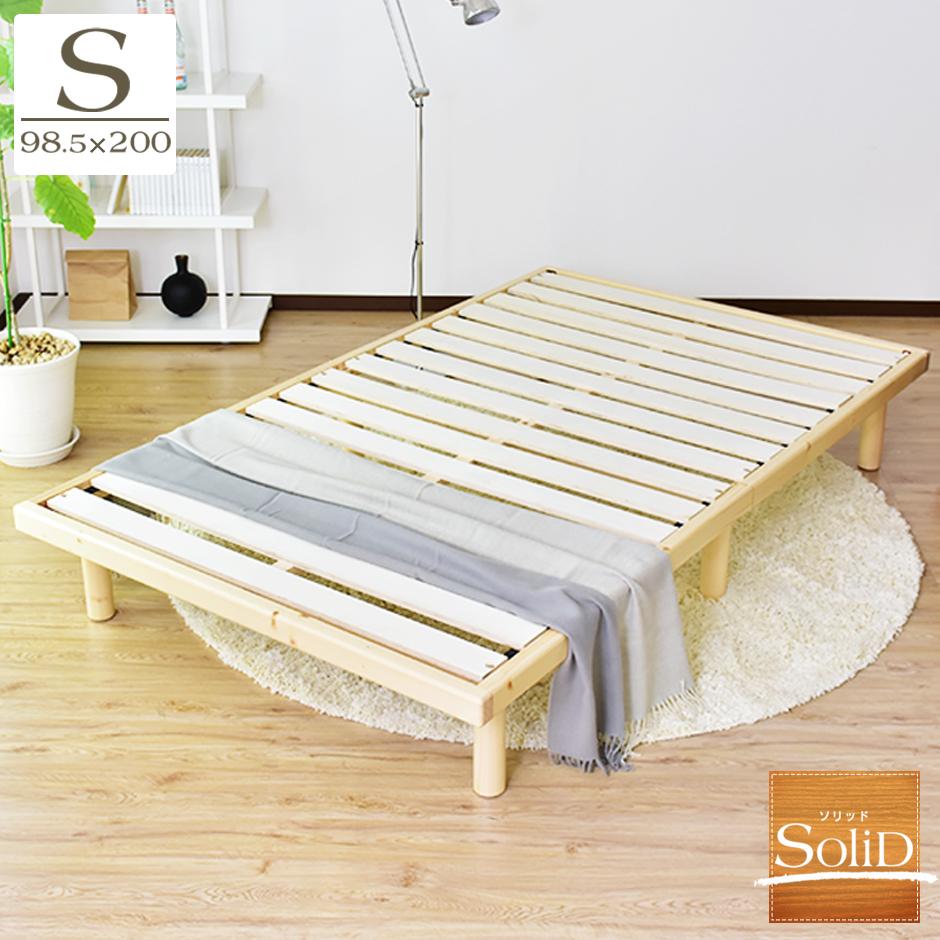 寝具・ベッド・マットレス>ベッド>すのこベッド>ソリッド