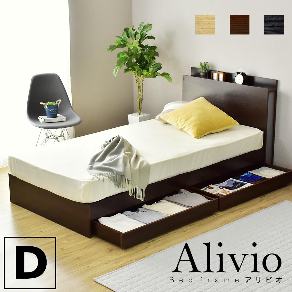 ベッド フレーム 木製 ダブルベッドフレーム おすすめ 宮棚付き コンセント付き ベッド下収納 照明 LED ライト 引出し収納 おしゃれ 空間 寝室 ヘッドボード 北欧 収納 棚付き アリビオD ドリス